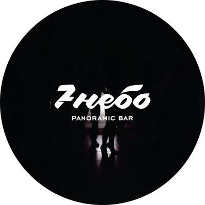 7 НЕБО - panoramic bar